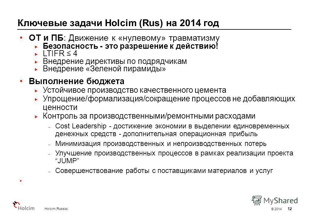 © 2014 Ключевые задачи Holcim (Rus) на 2014 год Holcim (Russia) 12 ОТ и ПБ: Движение к «нулевому» травматизму Безопасность - это разрешение к действию! LTIFR 4 Внедрение директивы по подрядчикам Внедрение «Зеленой пирамиды» Выполнение бюджета Устойчи