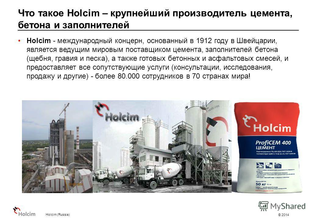 Что такое Holcim – крупнейший производитель цемента, бетона и заполнителей Holcim (Russia) Holcim - международный концерн, основанный в 1912 году в Швейцарии, является ведущим мировым поставщиком цемента, заполнителей бетона (щебня, гравия и песка),
