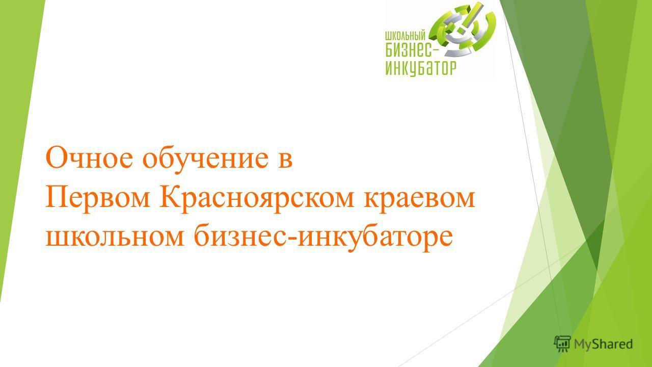 Очное обучение в Первом Красноярском краевом школьном бизнес-инкубаторе
