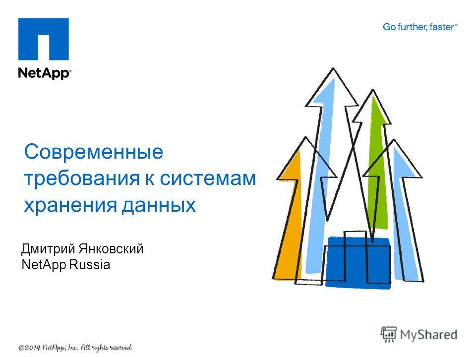 Современные требования к системам хранения данных Дмитрий Янковский NetApp Russia