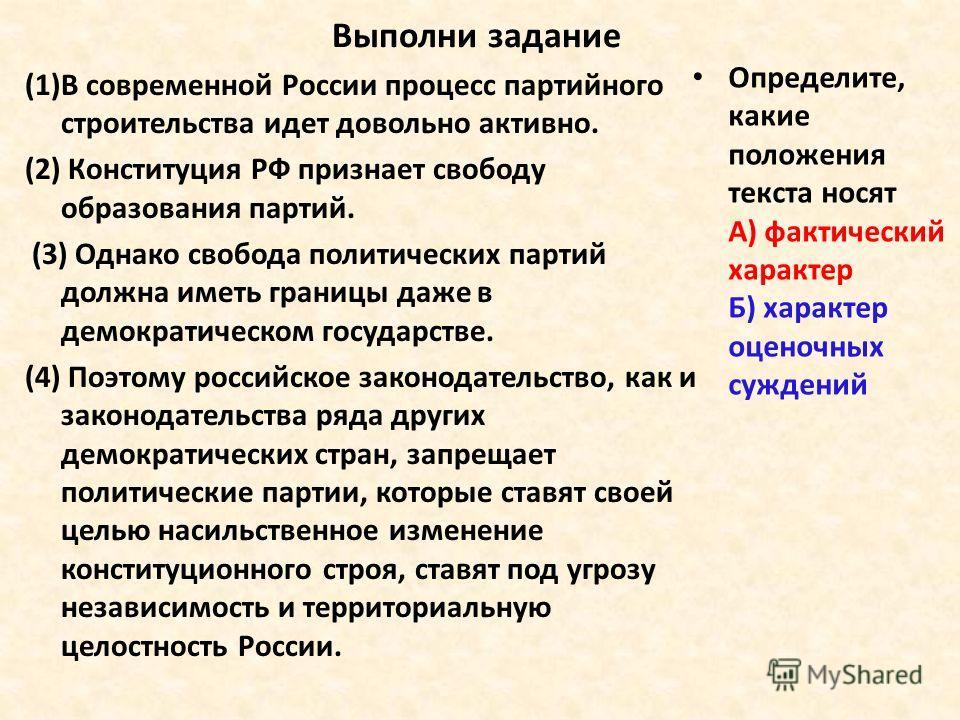 Выполни задание (1)В современной России процесс партийного строительства идет довольно активно. (2) Конституция РФ признает свободу образования партий. (3) Однако свобода политических партий должна иметь границы даже в демократическом государстве. (4