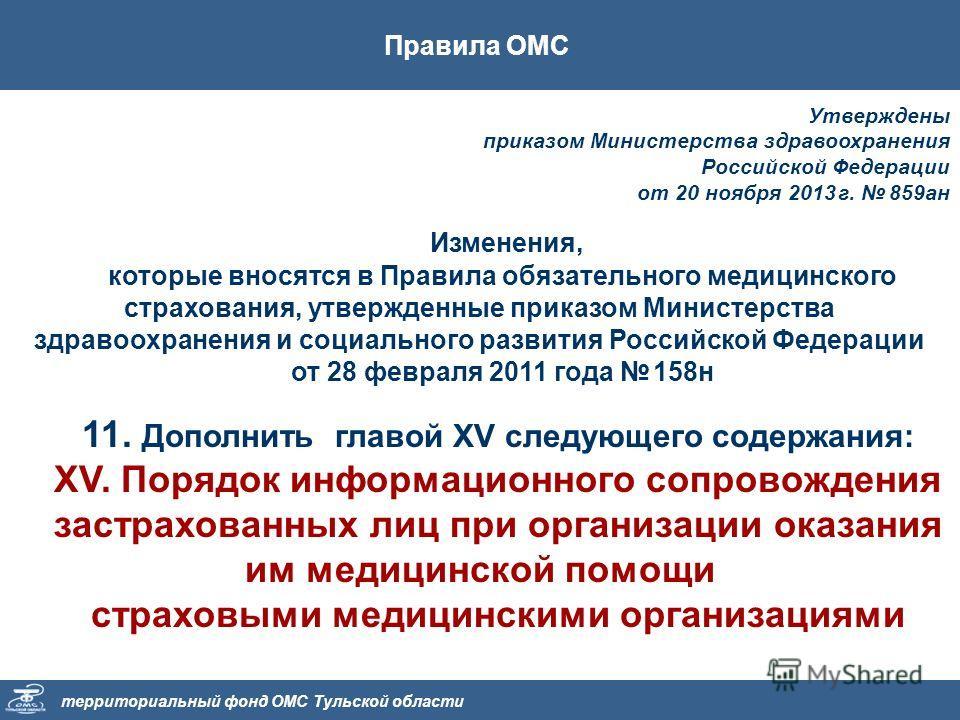 территориальный фонд ОМС Тульской области Правила ОМС Утверждены приказом Министерства здравоохранения Российской Федерации от 20 ноября 2013 г. 859 ан Изменения, которые вносятся в Правила обязательного медицинского страхования, утвержденные приказо