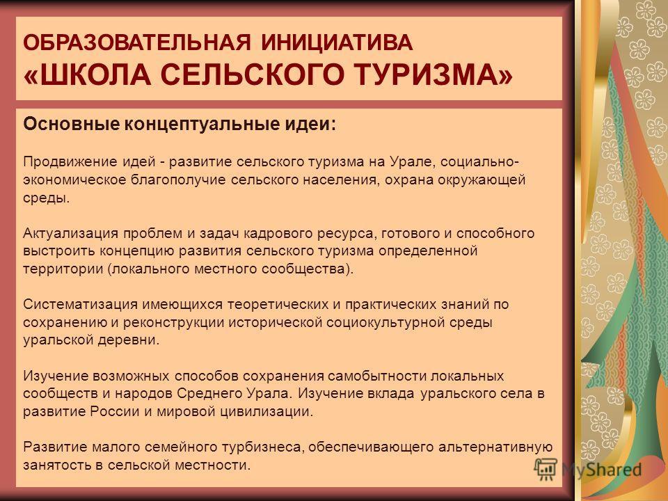 Основные концептуальные идеи: Продвижение идей - развитие сельского туризма на Урале, социально- экономическое благополучие сельского населения, охрана окружающей среды. Актуализация проблем и задач кадрового ресурса, готового и способного выстроить