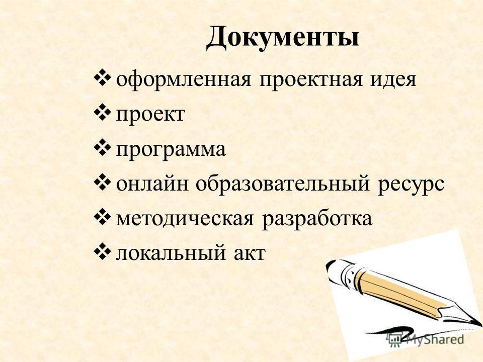 Документы оформленная проектная идея проект программа онлайн образовательный ресурс методическая разработка локальный акт