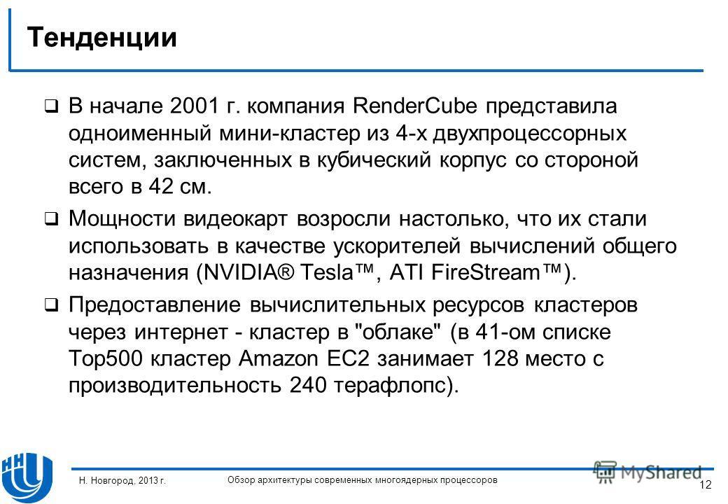 12 Н. Новгород, 2013 г. Обзор архитектуры современных многоядерных процессоров Тенденции В начале 2001 г. компания RenderCube представила одноименный мини-кластер из 4-х двухпроцессорных систем, заключенных в кубический корпус со стороной всего в 42