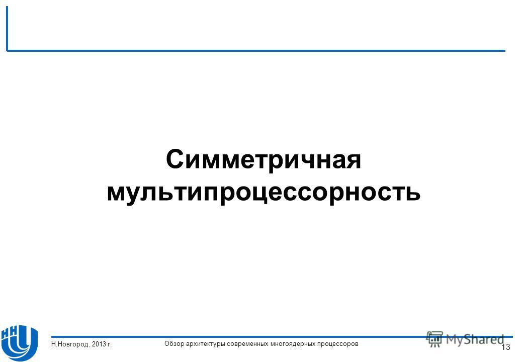 Обзор архитектуры современных многоядерных процессоров Н.Новгород, 2013 г. 13 Симметричная мультипроцессорность