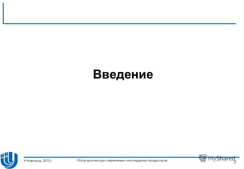 Обзор архитектуры современных многоядерных процессоров Н.Новгород, 2013 г. 3 Введение