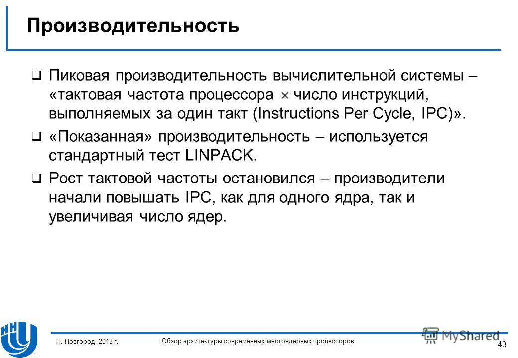 43 Н. Новгород, 2013 г. Обзор архитектуры современных многоядерных процессоров Пиковая производительность вычислительной системы – «тактовая частота процессора число инструкций, выполняемых за один такт (Instructions Per Cycle, IPC)». «Показанная» пр
