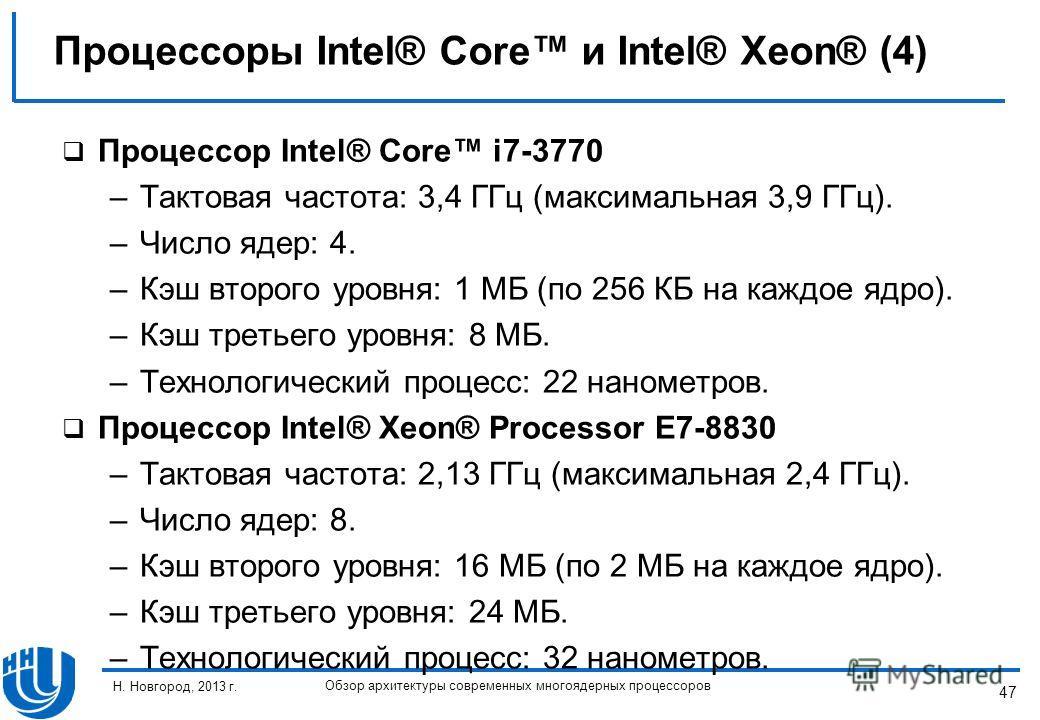 47 Н. Новгород, 2013 г. Обзор архитектуры современных многоядерных процессоров Процессор Intel® Core i7-3770 –Тактовая частота: 3,4 ГГц (максимальная 3,9 ГГц). –Число ядер: 4. –Кэш второго уровня: 1 МБ (по 256 КБ на каждое ядро). –Кэш третьего уровня