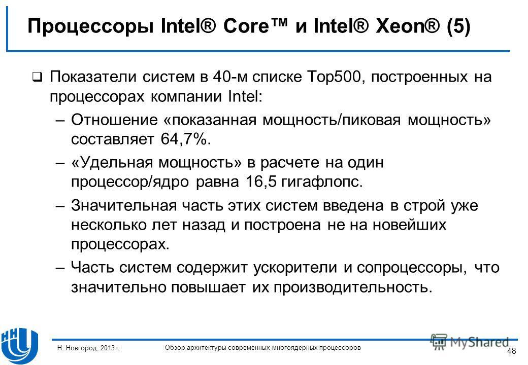 48 Н. Новгород, 2013 г. Обзор архитектуры современных многоядерных процессоров Показатели систем в 40-м списке Top500, построенных на процессорах компании Intel: –Отношение «показанная мощность/пиковая мощность» составляет 64,7%. –«Удельная мощность»