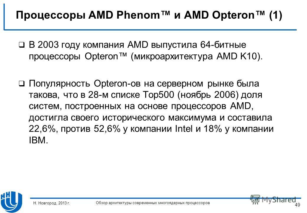 49 Н. Новгород, 2013 г. Обзор архитектуры современных многоядерных процессоров В 2003 году компания AMD выпустила 64-битные процессоры Opteron (микроархитектура AMD K10). Популярность Opteron-ов на серверном рынке была такова, что в 28-м списке Top50
