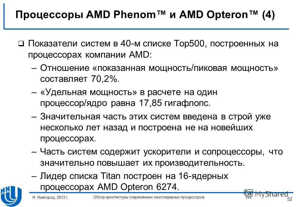 52 Н. Новгород, 2013 г. Обзор архитектуры современных многоядерных процессоров Показатели систем в 40-м списке Top500, построенных на процессорах компании AMD: –Отношение «показанная мощность/пиковая мощность» составляет 70,2%. –«Удельная мощность» в