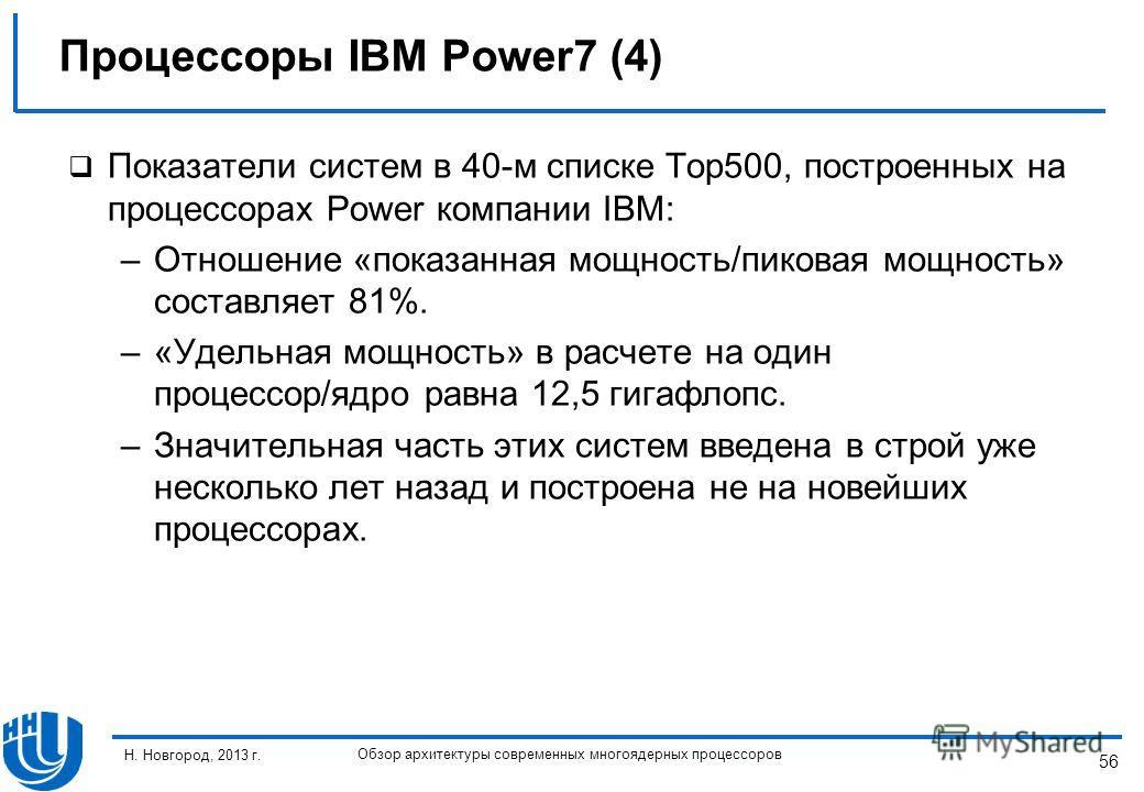 56 Н. Новгород, 2013 г. Обзор архитектуры современных многоядерных процессоров Показатели систем в 40-м списке Top500, построенных на процессорах Power компании IBM: –Отношение «показанная мощность/пиковая мощность» составляет 81%. –«Удельная мощност