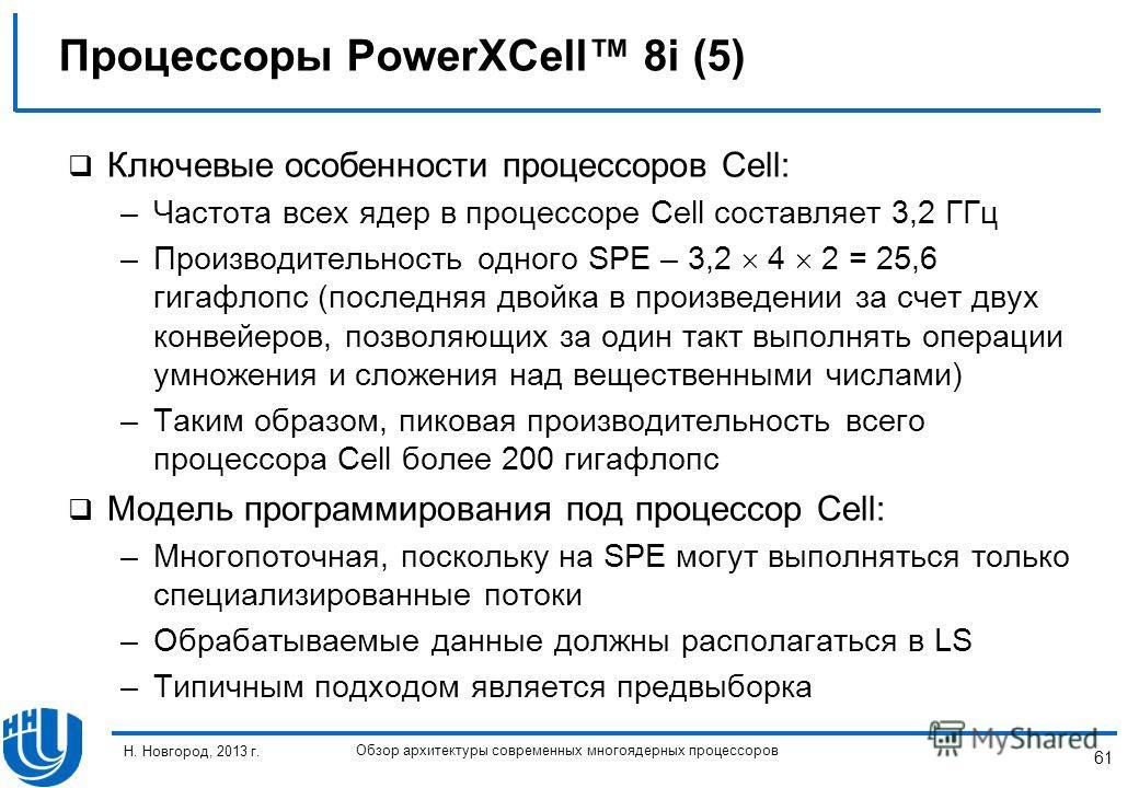 61 Н. Новгород, 2013 г. Обзор архитектуры современных многоядерных процессоров Ключевые особенности процессоров Cell: –Частота всех ядер в процессоре Cell составляет 3,2 ГГц –Производительность одного SPE – 3,2 4 2 = 25,6 гигафлопс (последняя двойка