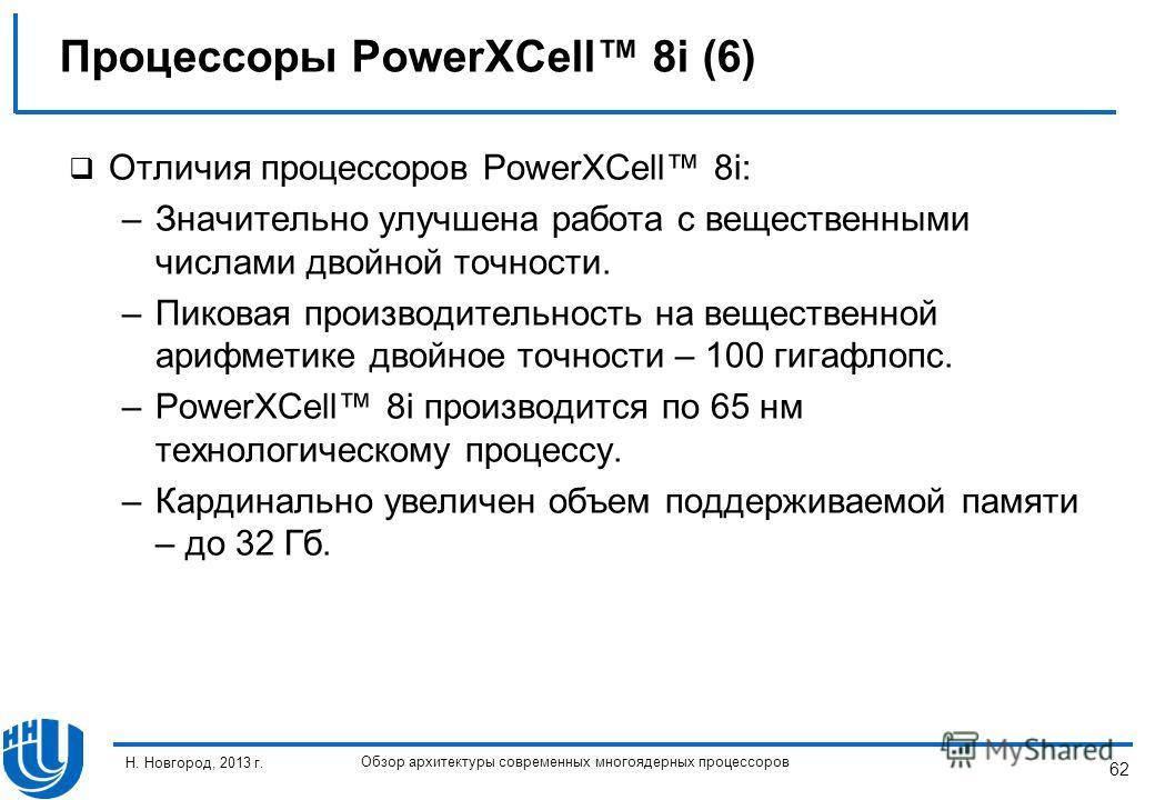 62 Н. Новгород, 2013 г. Обзор архитектуры современных многоядерных процессоров Отличия процессоров PowerXCell 8i: –Значительно улучшена работа с вещественными числами двойной точности. –Пиковая производительность на вещественной арифметике двойное то