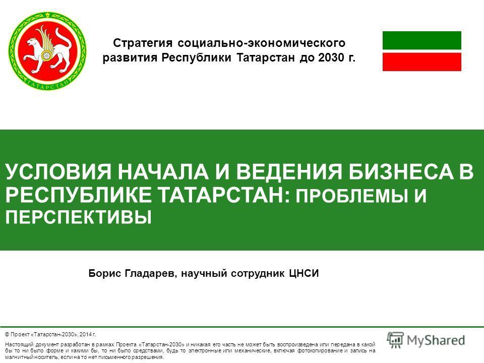 © Проект «Татарстан-2030», 2014 г. Настоящий документ разработан в рамках Проекта «Татарстан-2030» и никакая его часть не может быть воспроизведена или передана в какой бы то ни было форме и какими бы, то ни было средствами, будь то электронные или м