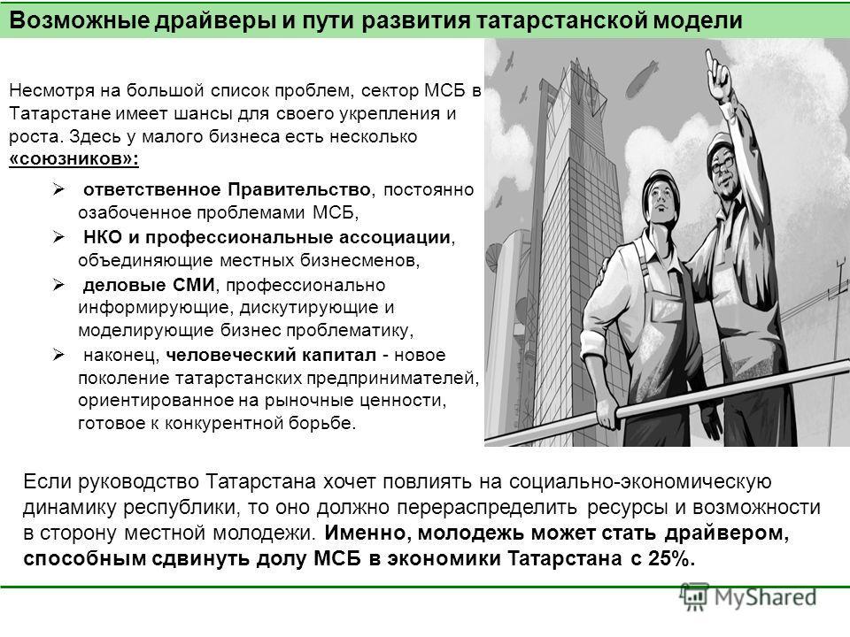 Несмотря на большой список проблем, сектор МСБ в Татарстане имеет шансы для своего укрепления и роста. Здесь у малого бизнеса есть несколько «союзников»: ответственное Правительство, постоянно озабоченное проблемами МСБ, НКО и профессиональные ассоци