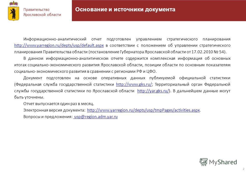 Правительство Ярославской области 2 Основание и источники документа Информационно-аналитический отчет подготовлен управлением стратегического планирования http://www.yarregion.ru/depts/usp/default.aspx в соответствии с положением об управлении страте