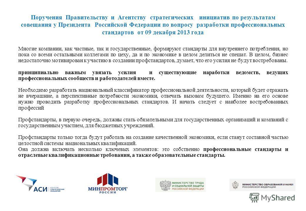 Поручения Правительству и Агентству стратегических инициатив по результатам совещания у Президента Российской Федерации по вопросу разработки профессиональных стандартов от 09 декабря 2013 года Многие компании, как частные, так и государственные, фор