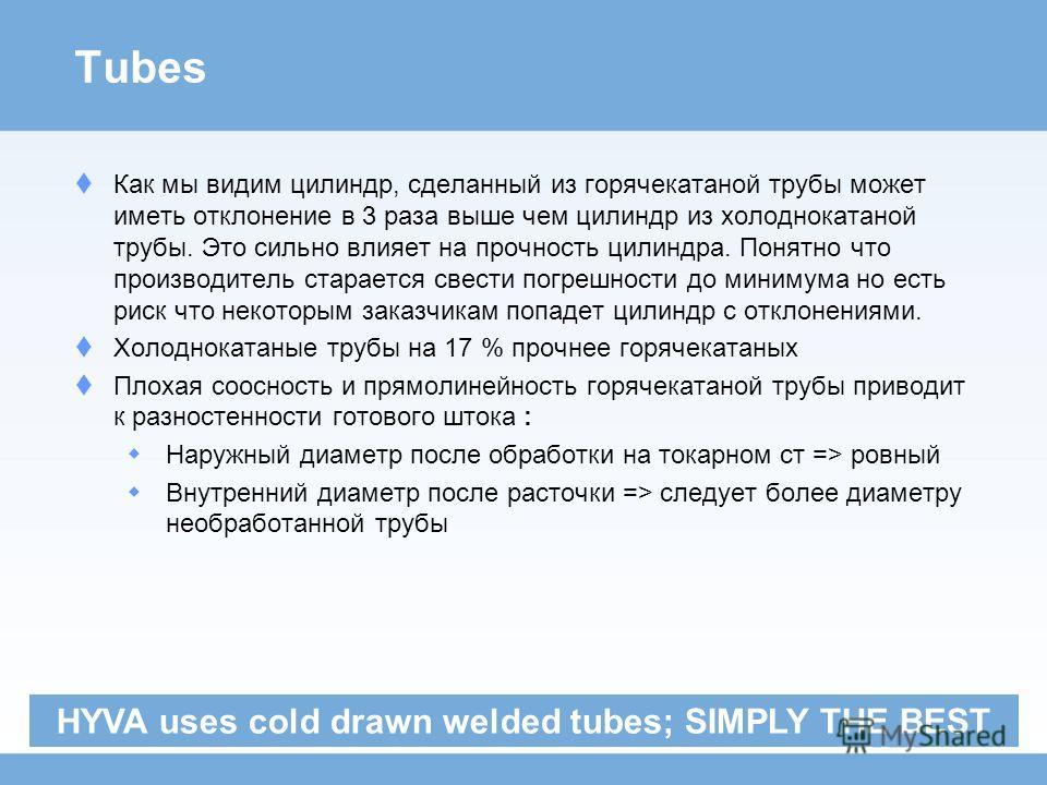 Tubes Как мы видим цилиндр, сделанный из горячекатаной трубы может иметь отклонение в 3 раза выше чем цилиндр из холоднокатаной трубы. Это сильно влияет на прочность цилиндра. Понятно что производитель старается свести погрешности до минимума но есть