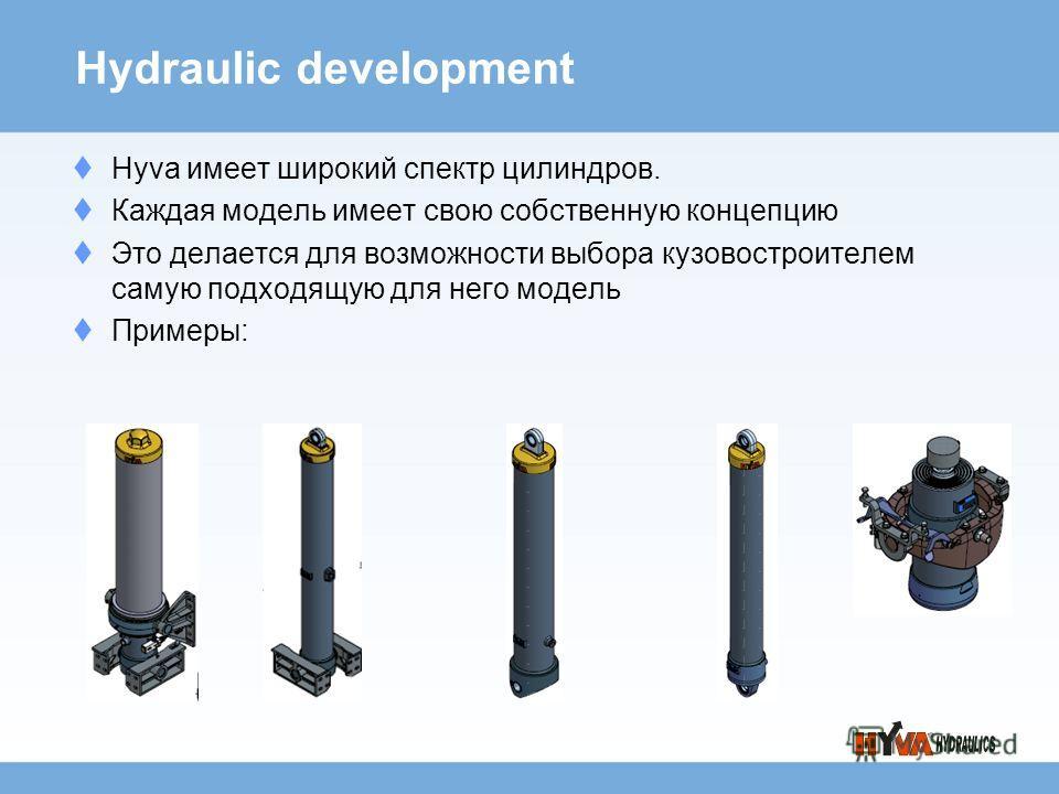 Hydraulic development Hyva имеет широкий спектр цилиндров. Каждая модель имеет свою собственную концепцию Это делается для возможности выбора кузовостроителем самую подходящую для него модель Примеры: