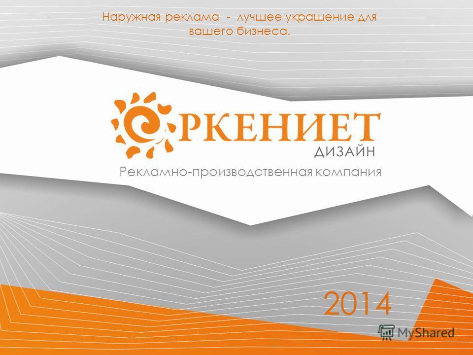 Рекламно-производственная компания Наружная реклама - лучшее украшение для вашего бизнеса. 2014