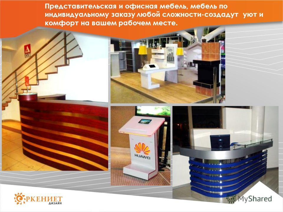 Представительская и офисная мебель, мебель по индивидуальному заказу любой сложности-создадут уют и комфорт на вашем рабочем месте.
