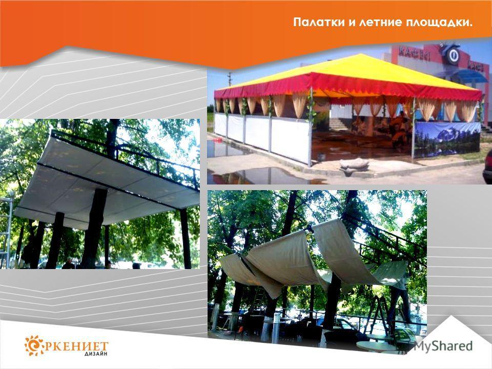 Палатки и летние площадки.
