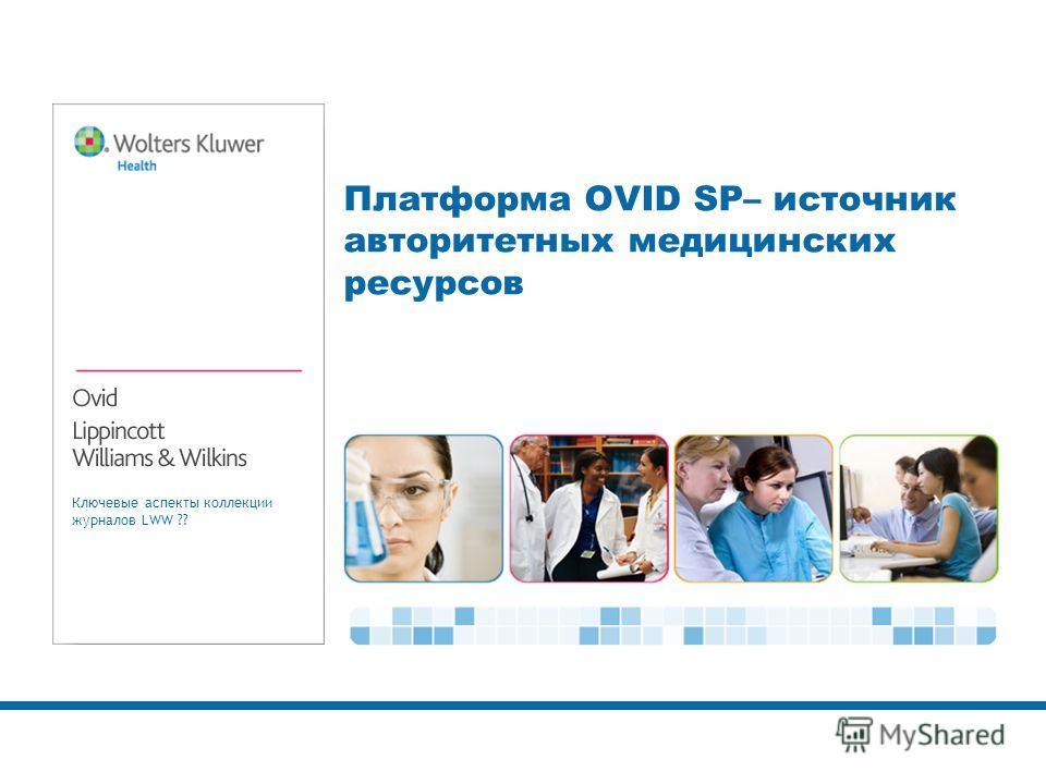 Ключевые аспекты коллекции журналов LWW ?? Платформа OVID SP– источник авторитетных медицинских ресурсов