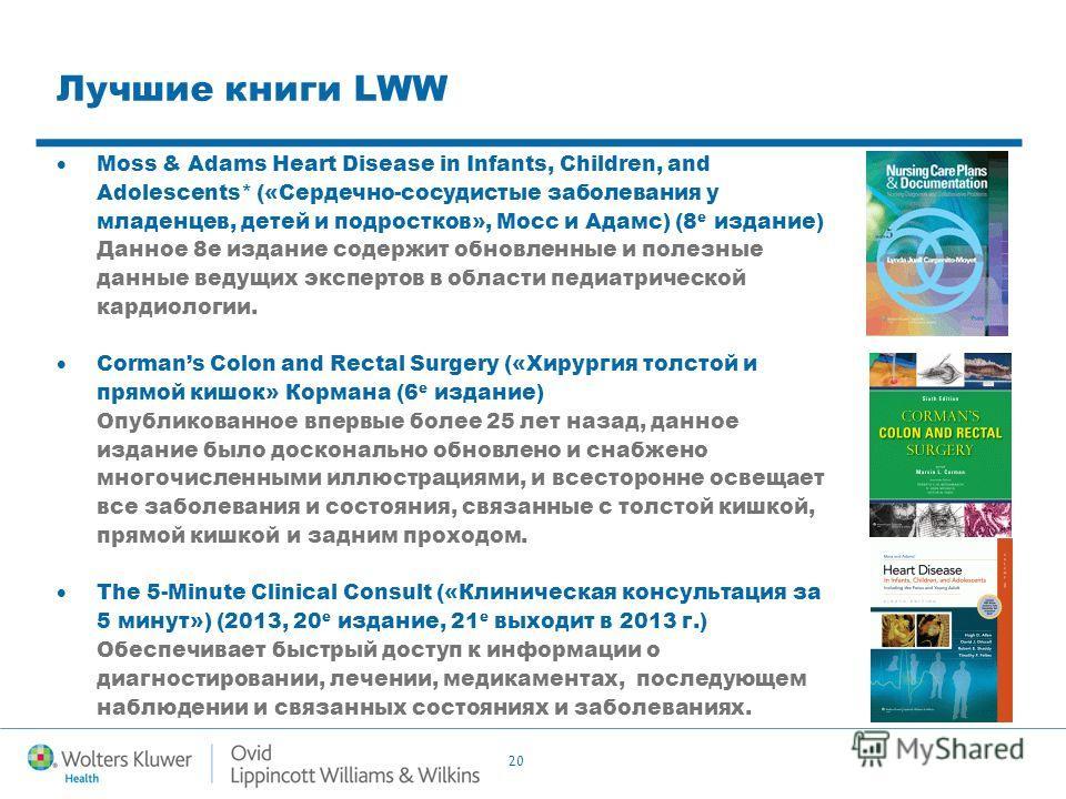 20 Лучшие книги LWW Moss & Adams Heart Disease in Infants, Children, and Adolescents* («Сердечно-сосудистые заболевания у младенцев, детей и подростков», Мосс и Адамс) (8 е издание) Данное 8 е издание содержит обновленные и полезные данные ведущих эк