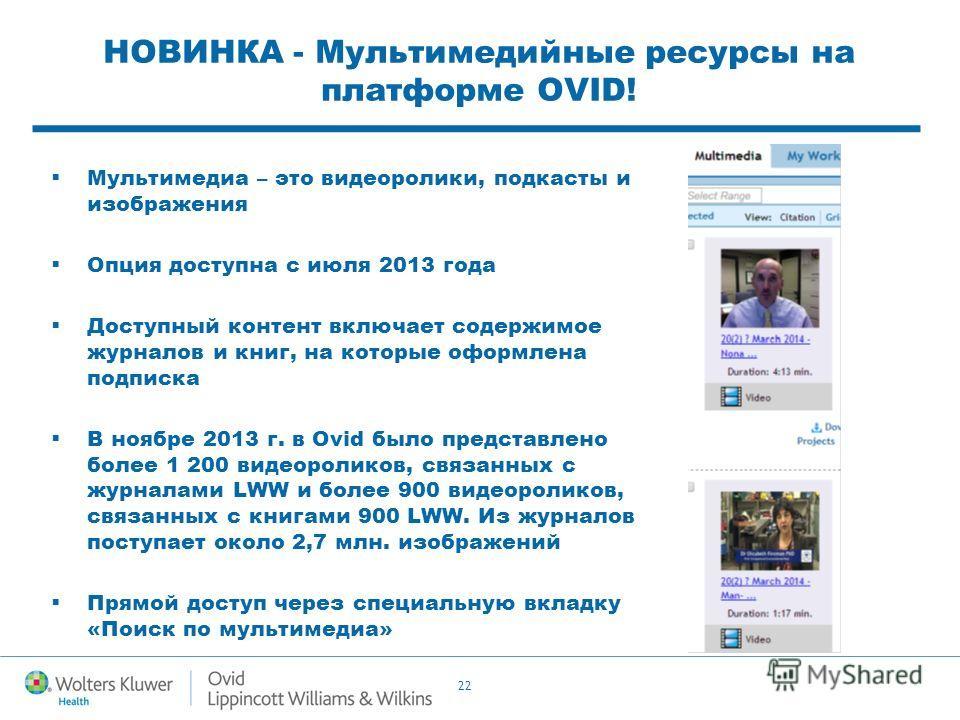 22 НОВИНКА - Мультимедийные ресурсы на платформе OVID! Мультимедиа – это видеоролики, подкасты и изображения Опция доступна с июля 2013 года Доступный контент включает содержимое журналов и книг, на которые оформлена подписка В ноябре 2013 г. в Ovid
