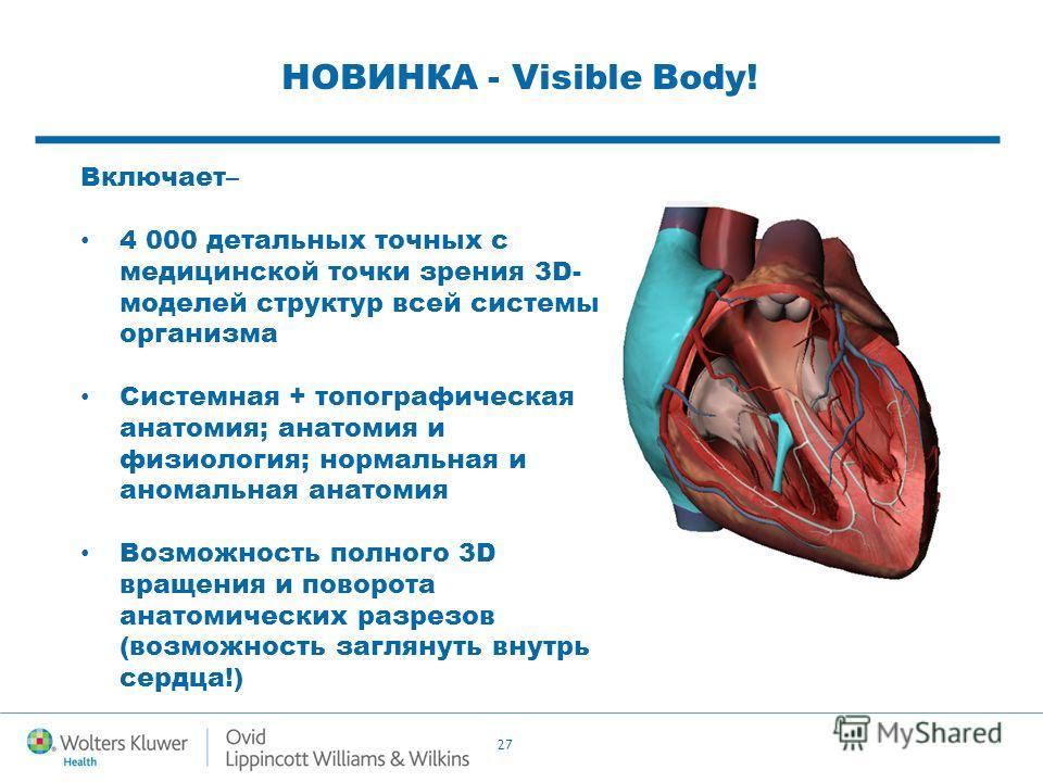 27 НОВИНКА - Visible Body! Включает– 4 000 детальных точных с медицинской точки зрения 3D- моделей структур всей системы организма Системная + топографическая анатомия; анатомия и физиология; нормальная и аномальная анатомия Возможность полного 3D вр