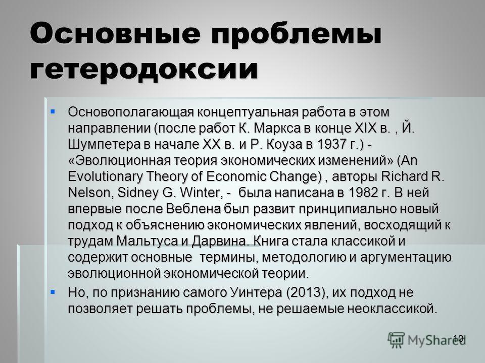 Основные проблемы гетеродоксии Основополагающая концептуальная работа в этом направлении (после работ К. Маркса в конце XIX в., Й. Шумпетера в начале ХХ в. и Р. Коуза в 1937 г.) - «Эволюционная теория экономических изменений» (An Evolutionary Theory