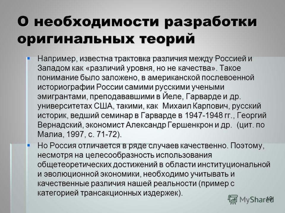 О необходимости разработки оригинальных теорий Например, известна трактовка различия между Россией и Западом как «различий уровня, но не качества». Такое понимание было заложено, в американской послевоенной историографии России самими русскими ученым