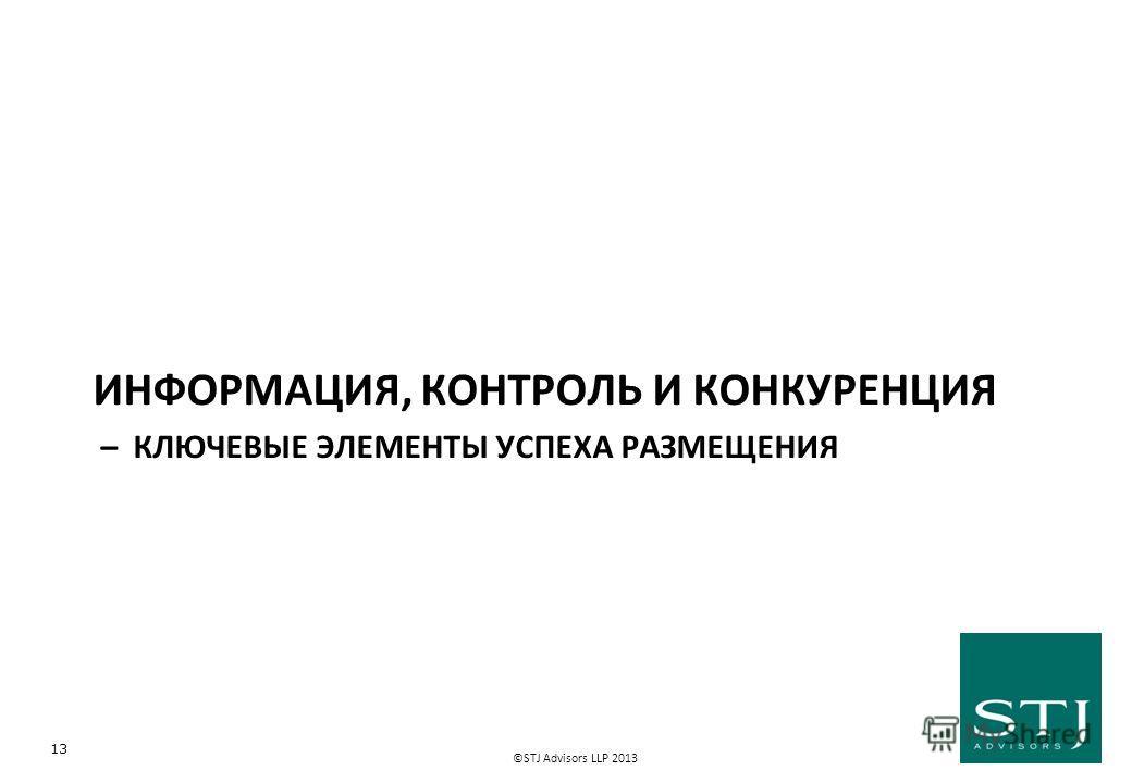 ©STJ Advisors LLP 2013 ИНФОРМАЦИЯ, КОНТРОЛЬ И КОНКУРЕНЦИЯ – КЛЮЧЕВЫЕ ЭЛЕМЕНТЫ УСПЕХА РАЗМЕЩЕНИЯ 13