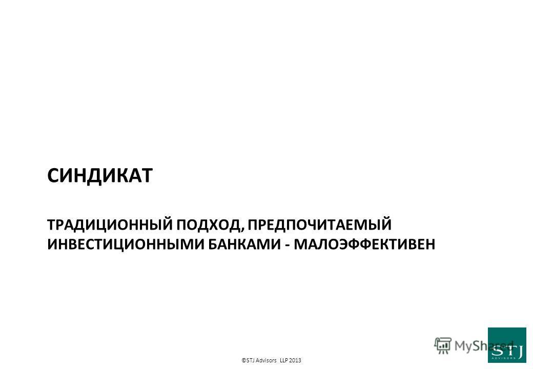 ©STJ Advisors LLP 2013 СИНДИКАТ ТРАДИЦИОННЫЙ ПОДХОД, ПРЕДПОЧИТАЕМЫЙ ИНВЕСТИЦИОННЫМИ БАНКАМИ - МАЛОЭФФЕКТИВЕН