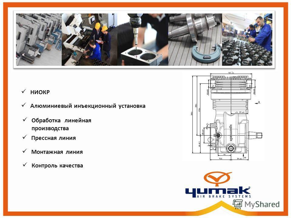 Алюминиевый инъекционный установка Обработка линейная производства Монтажная линия Прессная линия НИОКР Контроль качества