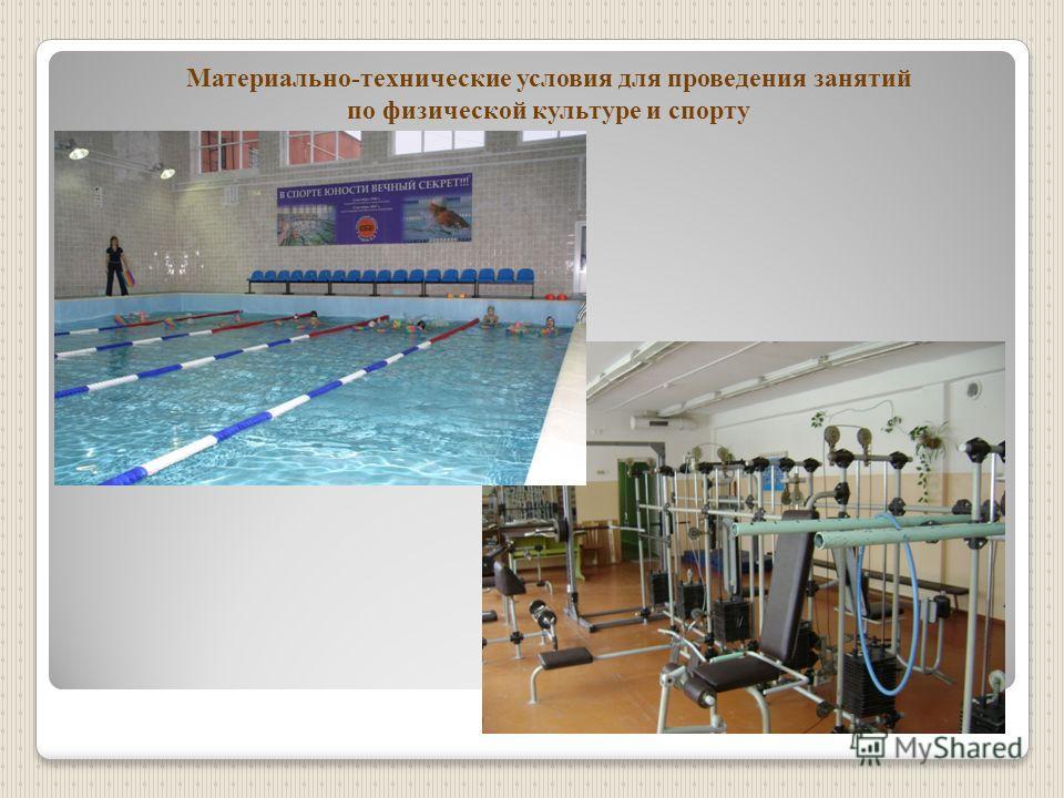 Материально-технические условия для проведения занятий по физической культуре и спорту