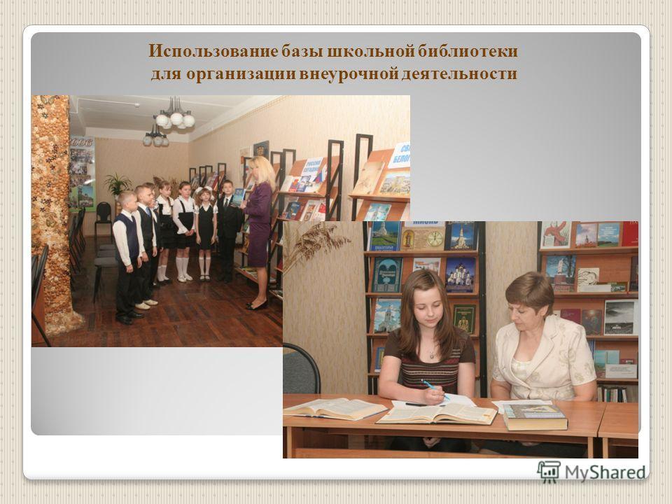 Использование базы школьной библиотеки для организации внеурочной деятельности