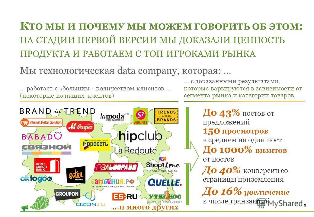 К ТО МЫ И ПОЧЕМУ МЫ МОЖЕМ ГОВОРИТЬ ОБ ЭТОМ : НА СТАДИИ ПЕРВОЙ ВЕРСИИ МЫ ДОКАЗАЛИ ЦЕННОСТЬ ПРОДУКТА И РАБОТАЕМ C ТОП ИГРОКАМИ РЫНКА 2 Мы технологическая data company, которая: … … работает с «большим» количеством клиентов … (некоторые из наших клентов