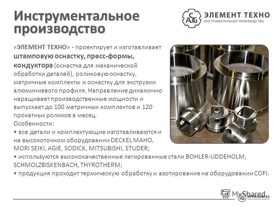 Инструментальноепроизводство «ЭЛЕМЕНТ ТЕХНО» - проектирует и изготавливает штамповую оснастку, пресс-формы, кондуктора (оснастка для механической обработки деталей), роликовую оснастку, матричные комплекты и оснастку для экструзии алюминиевого профил