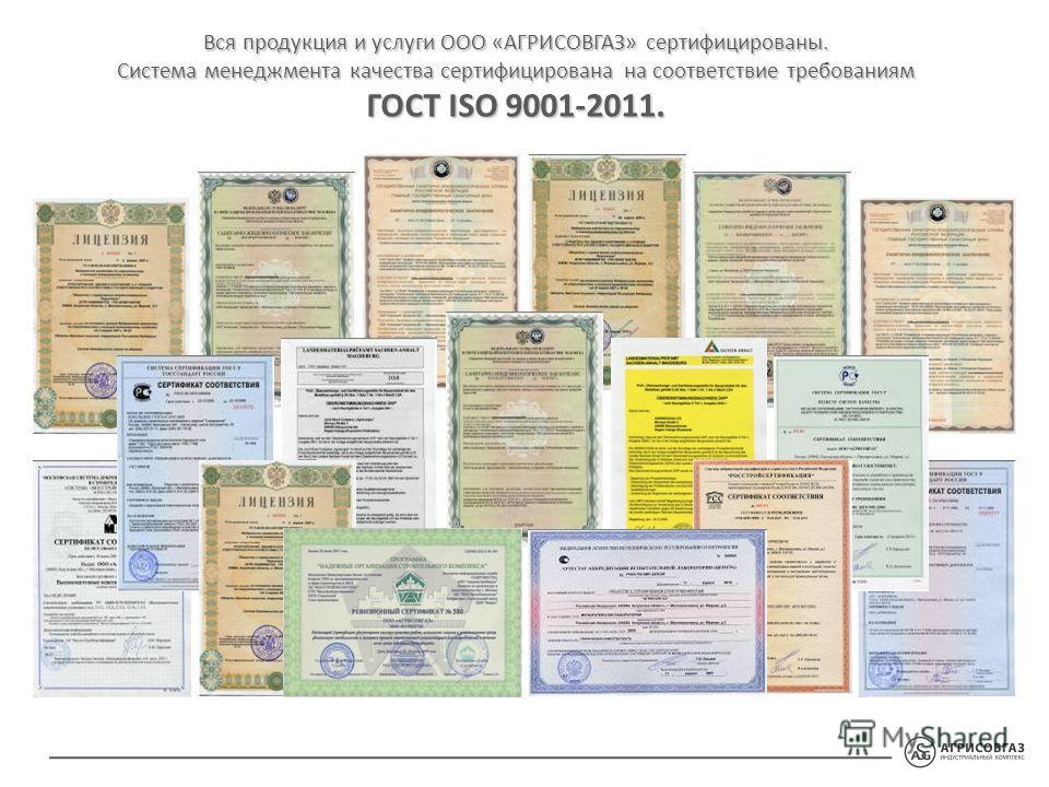 Вся продукция и услуги ООО «АГРИСОВГАЗ» сертифицированы. Система менеджмента качества сертифицирована на соответствие требованиям ГОСТ ISO 9001-2011.