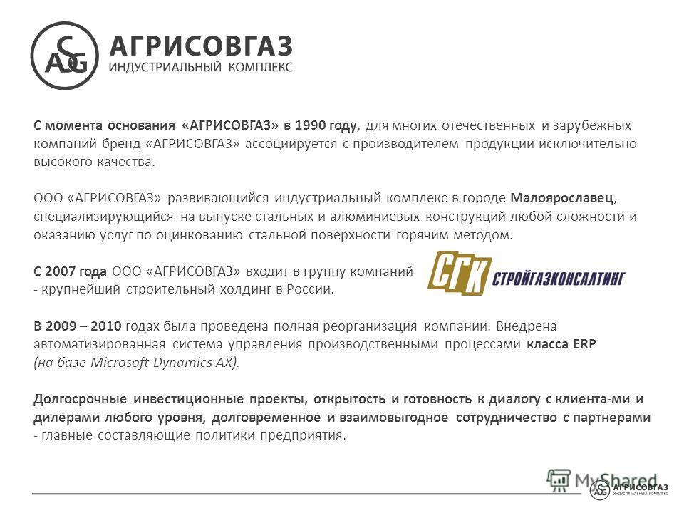 С момента основания «АГРИСОВГАЗ» в 1990 году, для многих отечественных и зарубежных компаний бренд «АГРИСОВГАЗ» ассоциируется с производителем продукции исключительно высокого качества. ООО «АГРИСОВГАЗ» развивающийся индустриальный комплекс в городе