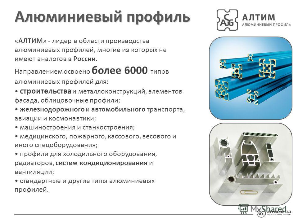Алюминиевый профиль «АЛТИМ» - лидер в области производства алюминиевых профилей, многие из которых не имеют аналогов в России. Направлением освоено более 6000 типов алюминиевых профилей для: строительства и металлоконструкций, элементов фасада, облиц