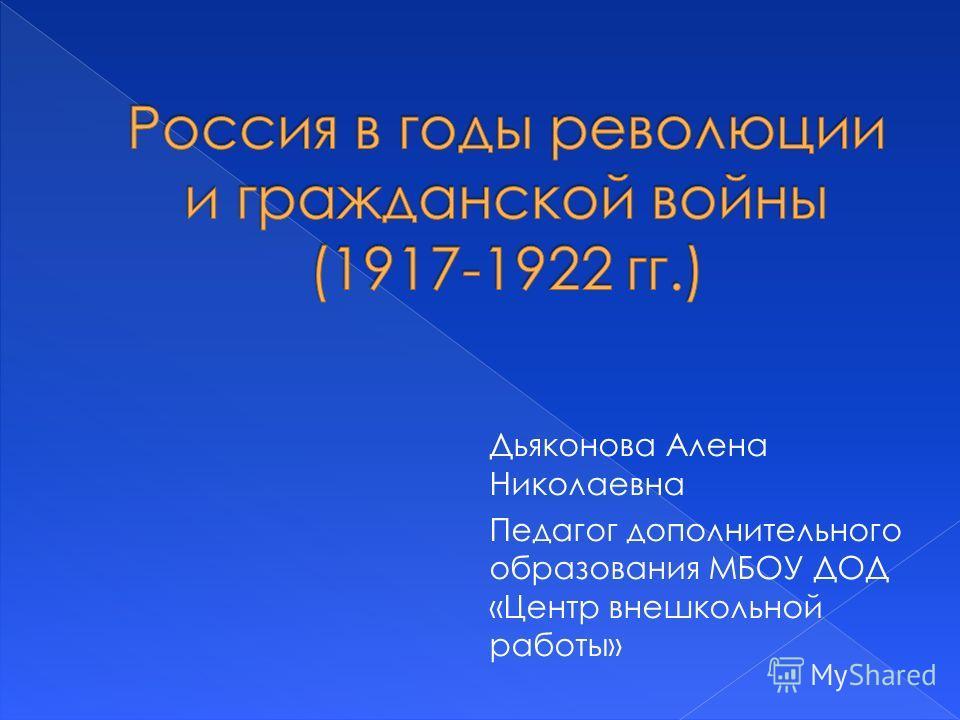 Дьяконова Алена Николаевна Педагог дополнительного образования МБОУ ДОД «Центр внешкольной работы»
