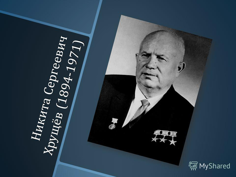 Никита Сергеевич Хрущёв (1894-1971)