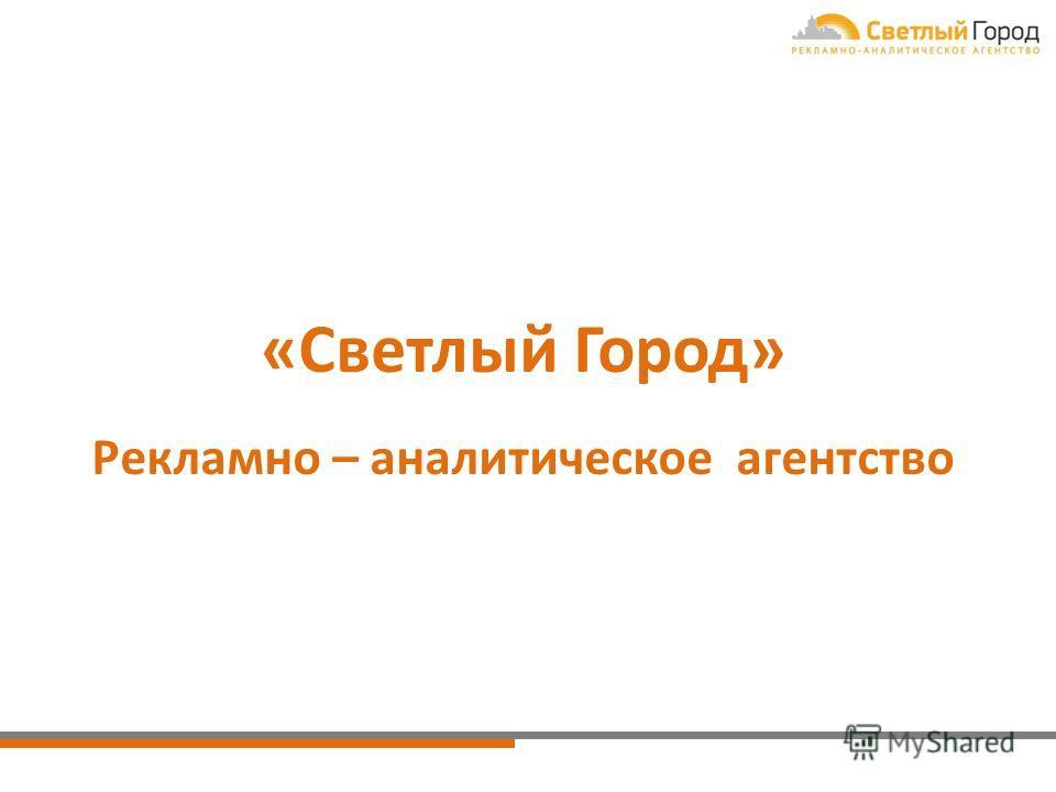«Светлый Город» Рекламно – аналитическое агентство