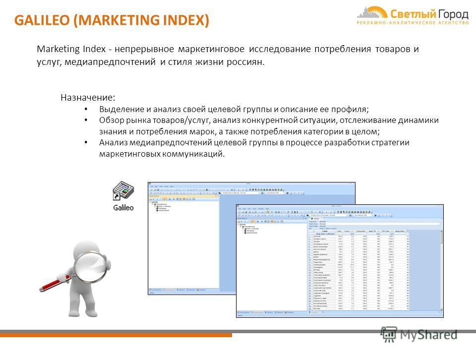 GALILEO (MARKETING INDEX) Marketing Index - непрерывное маркетинговое исследование потребления товаров и услуг, медиапредпочтений и стиля жизни россиян. Назначение: Выделение и анализ своей целевой группы и описание ее профиля; Обзор рынка товаров/ус