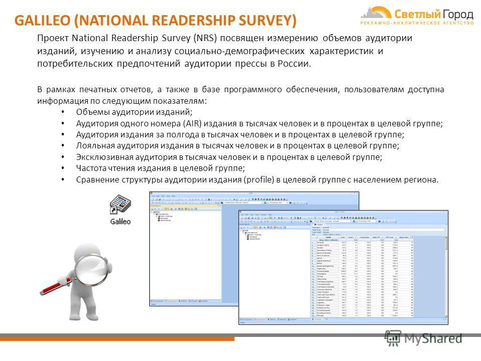 Проект National Readership Survey (NRS) посвящен измерению объемов аудитории изданий, изучению и анализу социально-демографических характеристик и потребительских предпочтений аудитории прессы в России. GALILEO (NATIONAL READERSHIP SURVEY) В рамках п