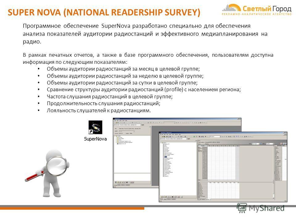 SUPER NOVA (NATIONAL READERSHIP SURVEY) Программное обеспечение SuperNova разработано специально для обеспечения анализа показателей аудитории радиостанций и эффективного медиапланирования на радио. В рамках печатных отчетов, а также в базе программн